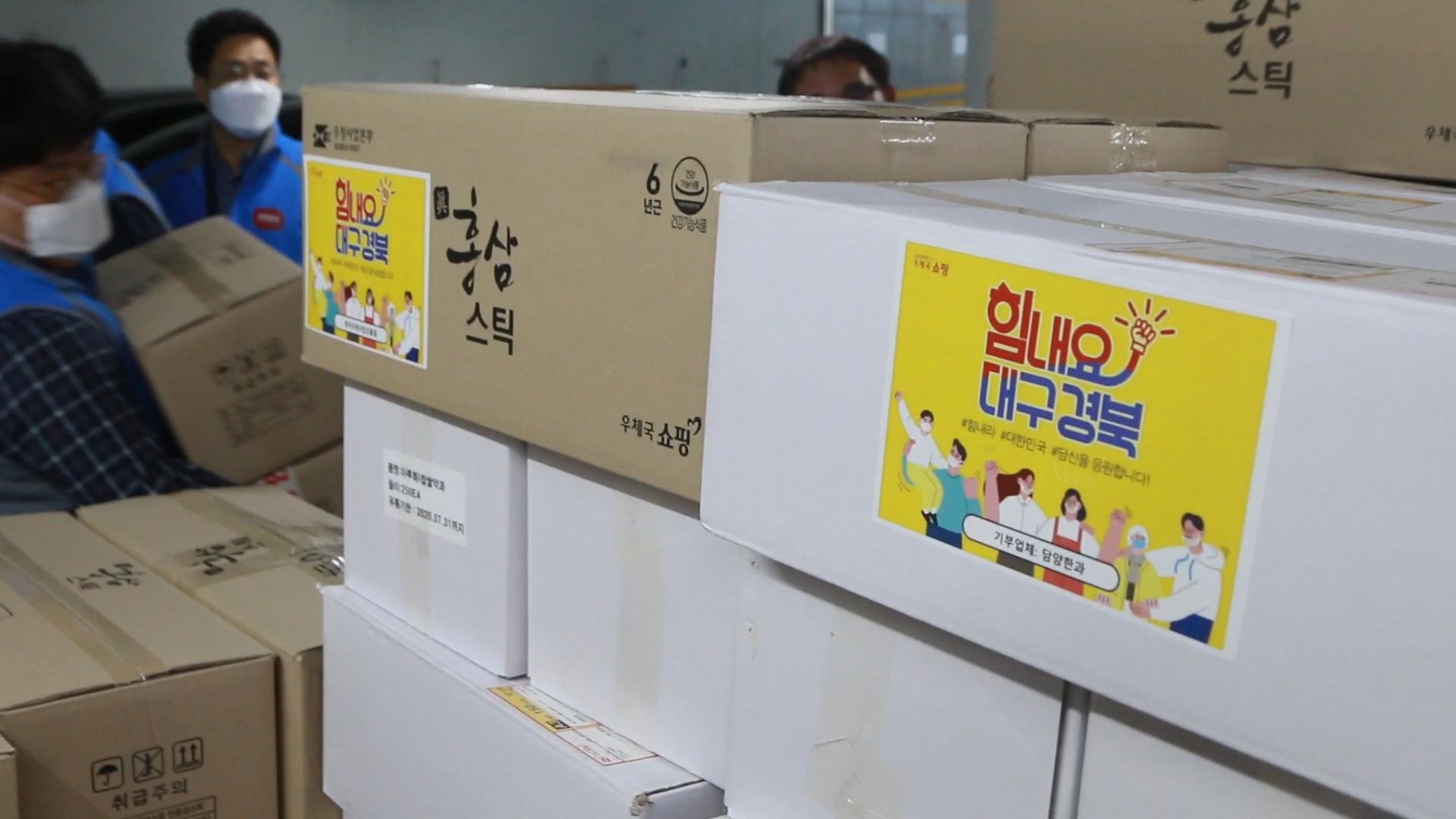 한국우편사업진흥원 직원들이 기부물품을 경북 재난안전대책본부로 보내기 위해 차에 싣는 모습