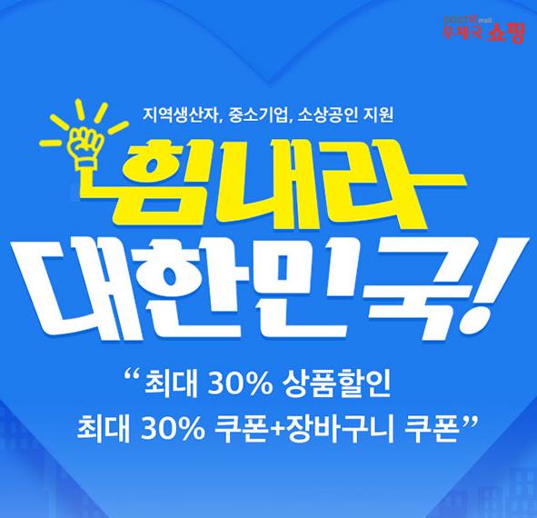 우체국쇼핑/지역생산자, 중소기업, 소상공인 지원/힘내라 대한민국!'최대 30% 상품할인 최대 30% 쿠폰+장바구니 쿠폰