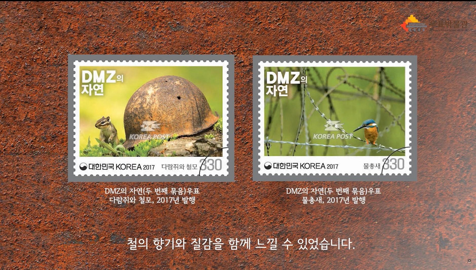 DMZ의 자연 / KOREA POST / 대한민국 KOREA 2017 다람쥐와 철모 330 / DMZ의 자연(두 번째 묶음)우표 다람쥐와 철모, 2017년 발행 / DMZ의 자연 / KOREA POST / 대한민국 KOREA 2017 물총새 330 / DMZ의 자연(두 번째 묶음)우표 물총새, 2017년 발행 / 철의 향기와 질감을 함께 느낄 수 있었습니다.